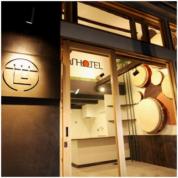 大阪 商店街が丸ごとホテル!? 空き家をリノベで民泊に。