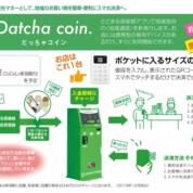新潟 なぜいま「電子地域通貨」なのか? 地方で続々登場!